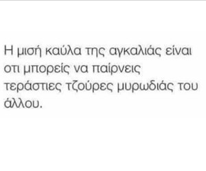 greek quotes στιχακια image