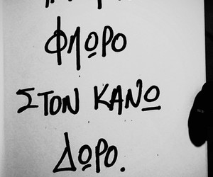 Greece, greek quotes, and greekpost image