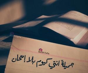 حُبْ, ﺭﻣﺰﻳﺎﺕ, and كتابات image