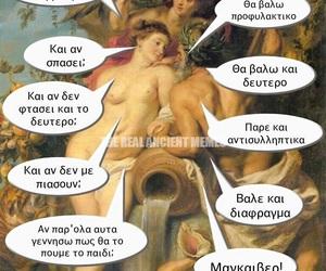 funny, greek, and αστεια image