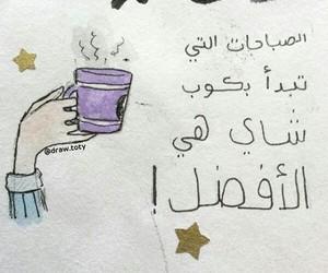صباح الخير, شاي, and الصباح image