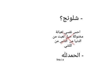 تعبت, ﺭﻣﺰﻳﺎﺕ, and مخنوك image