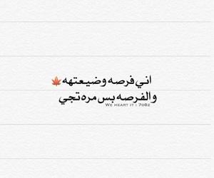 ضياع, حُبْ, and فرصه image