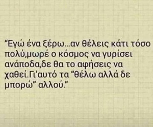 Greece, greek quotes, and greek post image