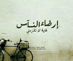 arab, words, and المجتمع image