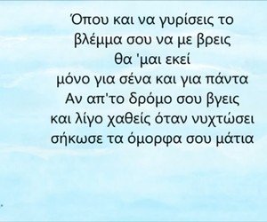 greek, rap, and ΩΚΕΑΝΟΙ image