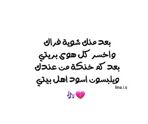 ابوذيات, بالعراقي, and ﺭﻣﺰﻳﺎﺕ image