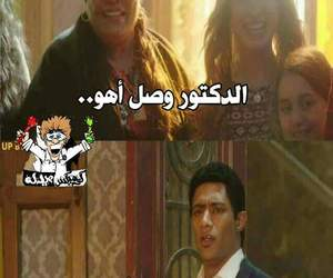 arabic, exams, and funny image