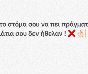miss you, greek guotes, and love image