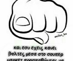 funny quotes, greek quotes, and ελληνικα στιχακια image
