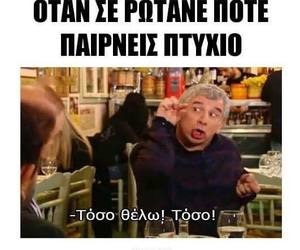 funny, quote, and αστειο image