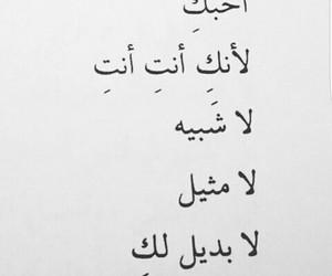 شبيه, انتِ, and احَبُك image