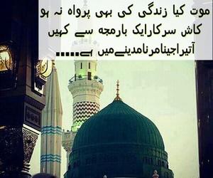 islamic quotes and pyara madina image
