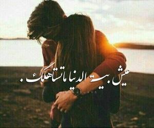 حُبْ, بالعراقي, and ﺭﻣﺰﻳﺎﺕ image