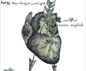 احباب, غدر+الاحباب, and ايهاب image