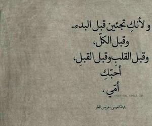 كلمات, اُمِي, and تمبلر image