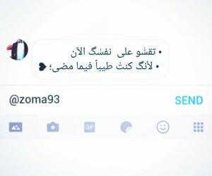 ﻭﺍﻭ, ﻋﺮﺑﻲ, and ﺍﻗﺘﺒﺎﺳﺎﺕ image