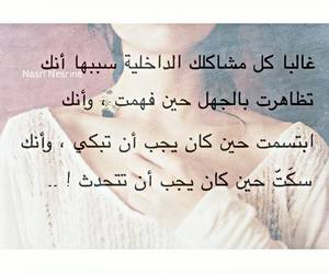 arabic, quotes, and sayings image