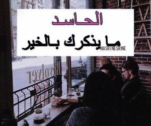 arabic, dz, and quotes image