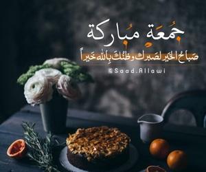 صباح الخير, قصائد, and فن image