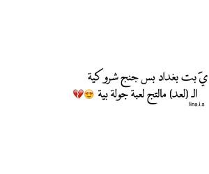 ابوذيات, شعر شعبي, and قفشات image