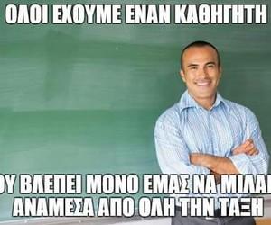 greek quotes, Ελληνικά, and στοιχακια image