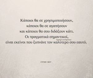 quotes, αγαπη, and greek quotes image