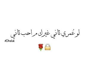 10 10, رومانس, and حُبْ image
