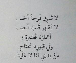 اقرأ, اقتباسً, and السعادة image