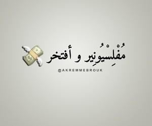 arabic quotes, اسلاميات اسلام, and akremmebrouk image