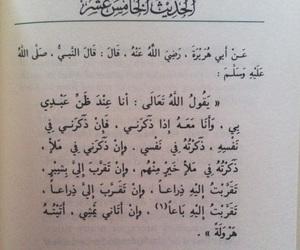 arabic, islam, and دُعَاءْ image