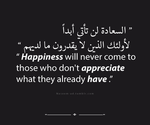 happiness, quotes, and ﻋﺮﺑﻲ image