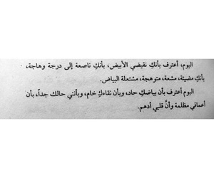 نقاء, مظلم, and مشع image
