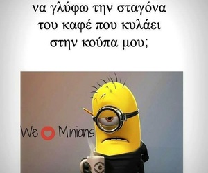 funny, greek, and minion image