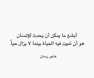 quote, arabic, and love image