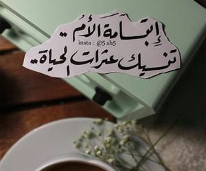 اُمِي, mother, and حُبْ image