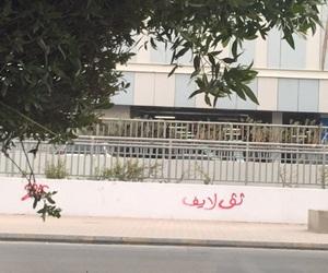 arabic and thug life image