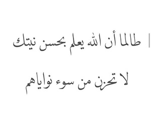 arabic, quote, and god image