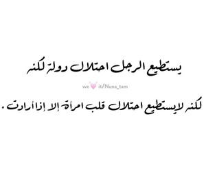 تصاميم تصميم كلمات, عربي عربيات مقتبسات, and اقتباس غزل غزليات حب image