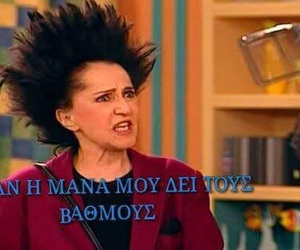 funny, greek, and greek series image