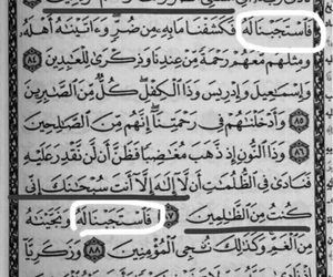islam, quran, and arabic words image