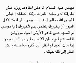السلام, موسى, and يارب  image