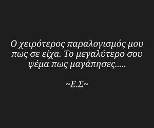 greek quotes and γρεεκ στιχακια image