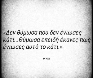 quotes, love, and greek quotes image