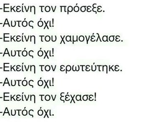 greek quotes, smile, and Ελληνικά image