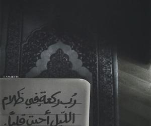 💕, هو الله, and هو انيس التائهين image
