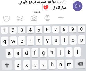 محادثة, محادثات, and حزنً image