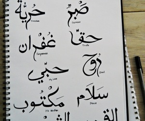arabic and tumblr image