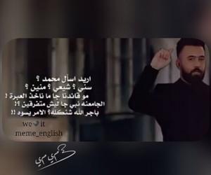 طائفية, العراق , and طائفية ، علي المحمداوي image