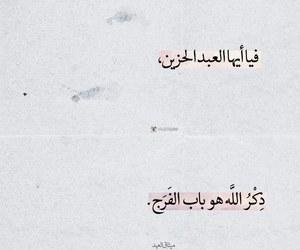 ذكر الله and حقيقه image